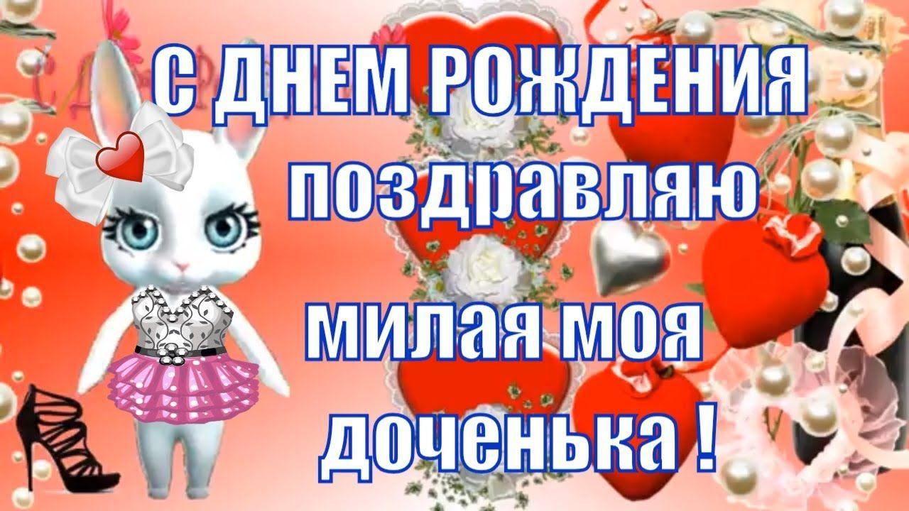 S Dnem Rozhdenya Dochka Dochenka Dochurka Milaya Rodnaya I Lyubimaya