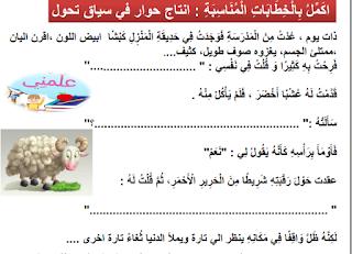 ملفات رقمية تمارين في الانتاج الكتابي Word Search Puzzle Words Blog Posts