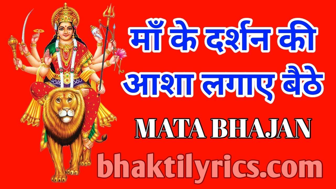 Bhajan Lyrics Mata Bhajan Song Hindi Durga
