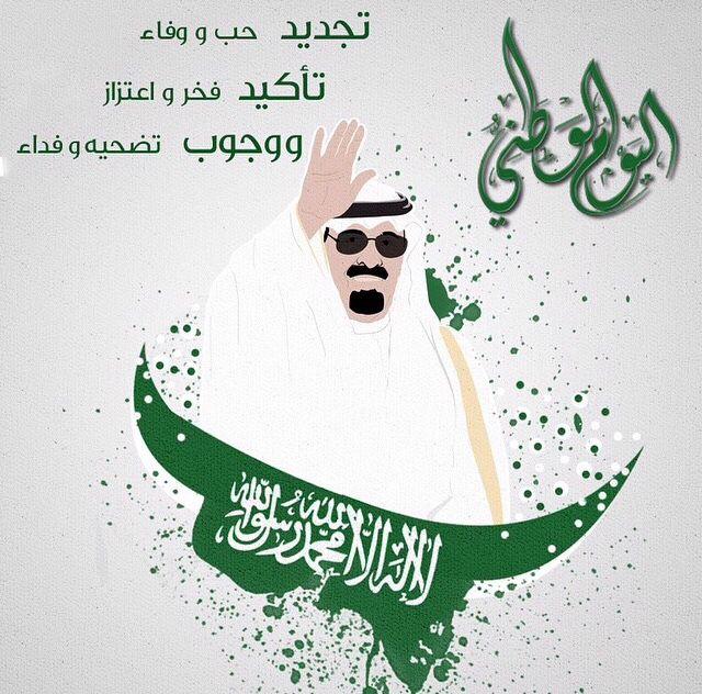 Saudi National Day National Day Artwork Art