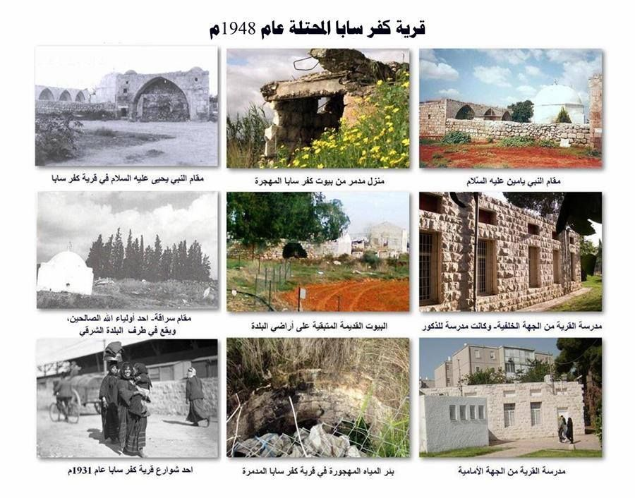 قرى فلسطينية مدمرة ك ف ر سابا يبنا إجليل House Styles Mansions Style