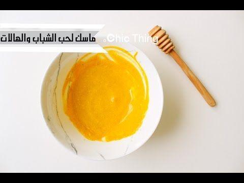 ماسك الكركم لعلاج حب الشباب وتفتيح البشرة Youtube Turmeric Mask Turmeric Mask