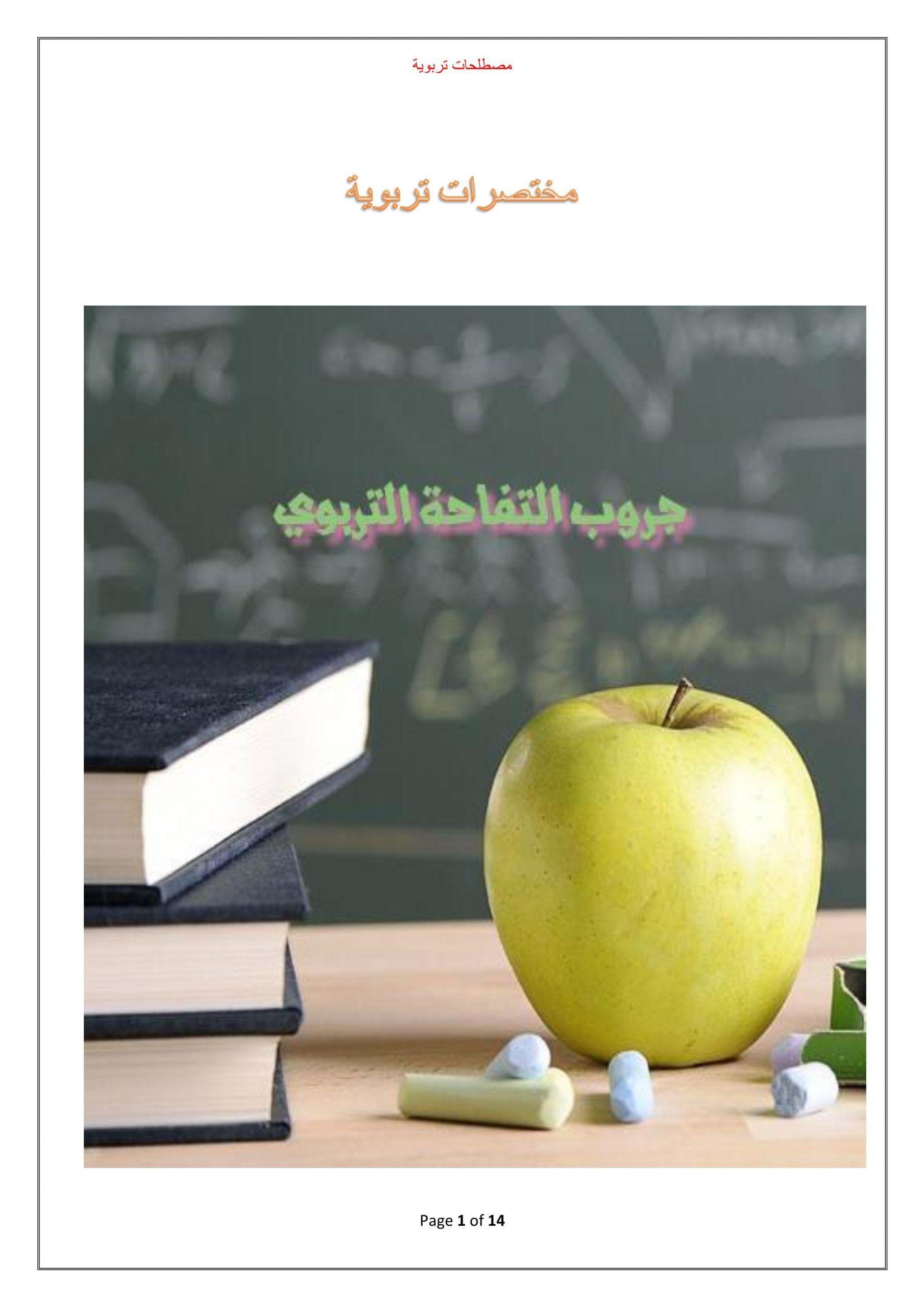 مصطلحات ومختصرات تربوية للمعلم في العملية التدريسية Apple
