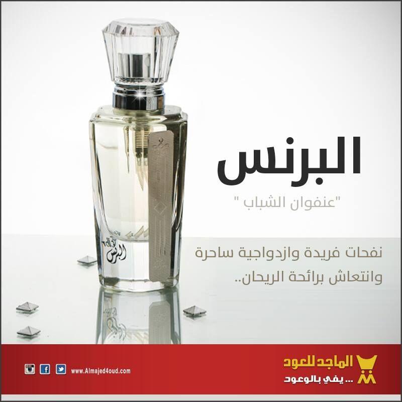 البرنس عنفوان الشباب الماجد للعود عطور عطورات السعودية إبداع الشباب مناسبات صبف Perfume Bottles Bottle Perfume