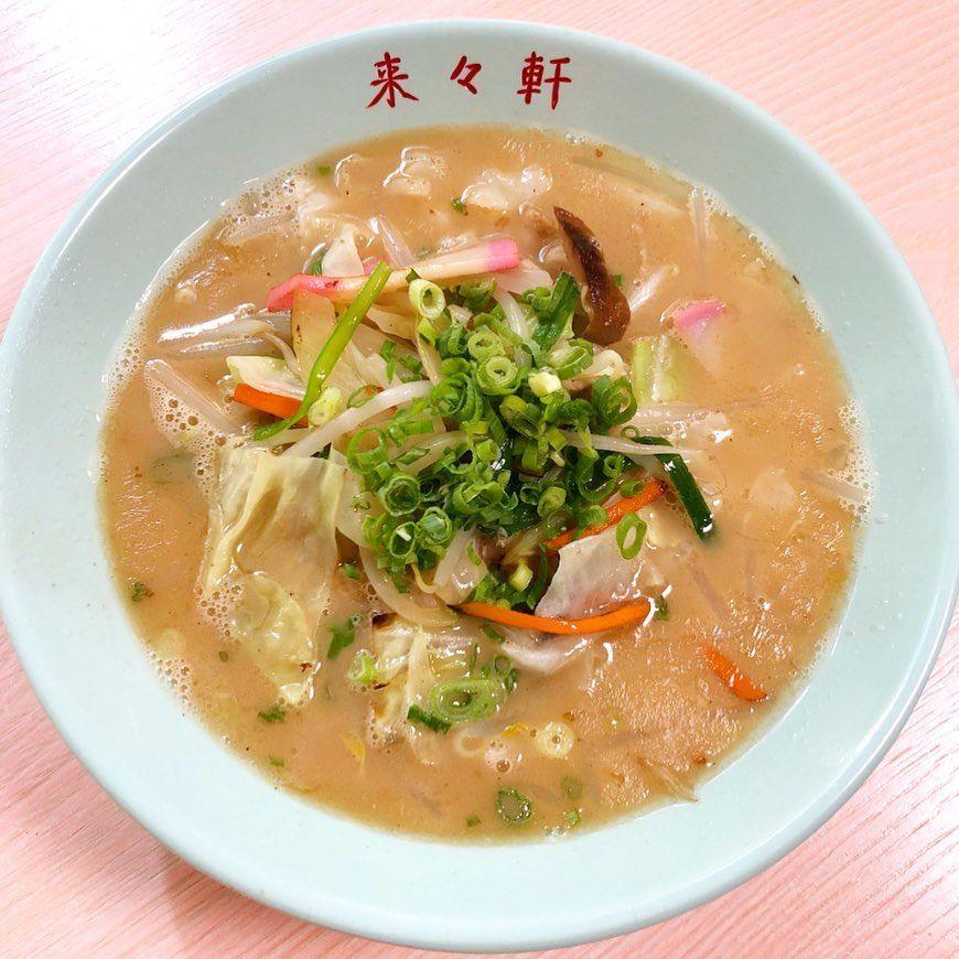 新メニュー!9月24日(火)から始めます! 野菜たっぷりとんこつスープ(¥450)😊 麺ナシです!おにぎり、焼き飯、餃子のお供にいかがですか✨ ビールにも合いますよー🍺 ・ ・ ・  #来々軒北方店 #野菜たっぷりとんこつスープ #porkbonesoup #vegesoup #vegetablesoup #来年で50周年 #北方来々軒 #ramen #ラーメン #来々軒 # #豚骨スープ #loveramen #japan #fukuoka  #福岡 #北九州市小倉南区 #素材へのこだわり  #北九州グルメ #porkbonebroth #tonkotsu #tonkotsuramen #instaramen #ramenstagram #japanfood #ramenlover #loveramen #コラーゲンたっぷり #小倉南区北方 #lovetonkotsu