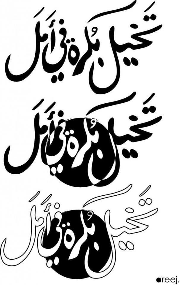 Pin By Summer Zaydan On بالعربـي True Words Arabic Quotes Typography Letters