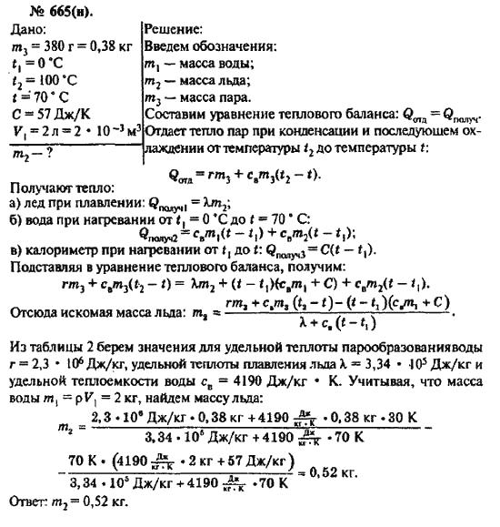 Гдз по физике а.п.рышкевич 10-11класс