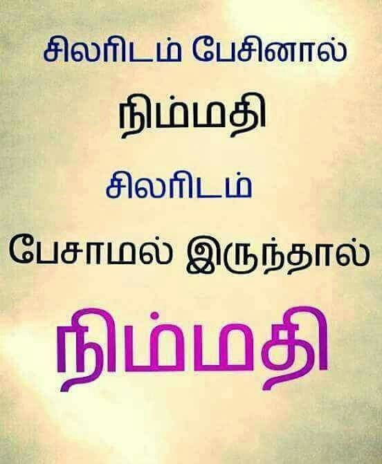 Silaridam Pesinaal Nimmathi Vijay Quotes Picture Quotes
