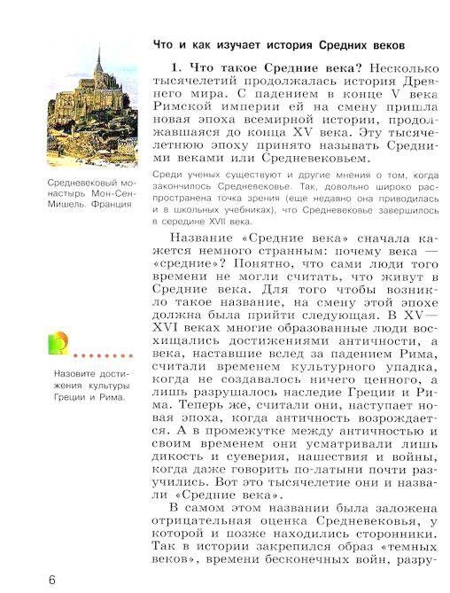 История нового времени 8 класс данилов д.д баласс читать онлайн бесплатно