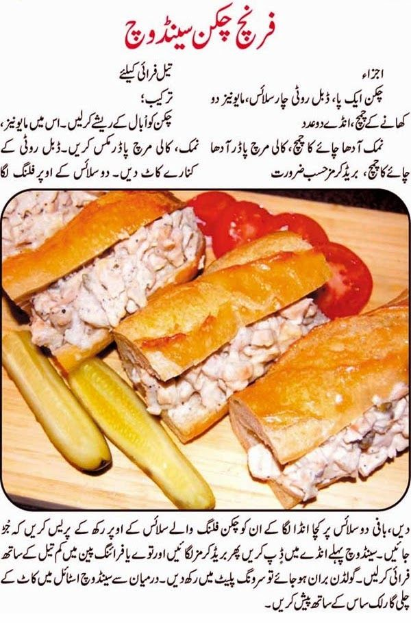 French Chicken Sandwich Urdu Recipe Pakistani Fashion Recipes Jewelry Dresses Collection Mehndi Designs Simple Eating Nutritious Shakes Shakeology Recipe