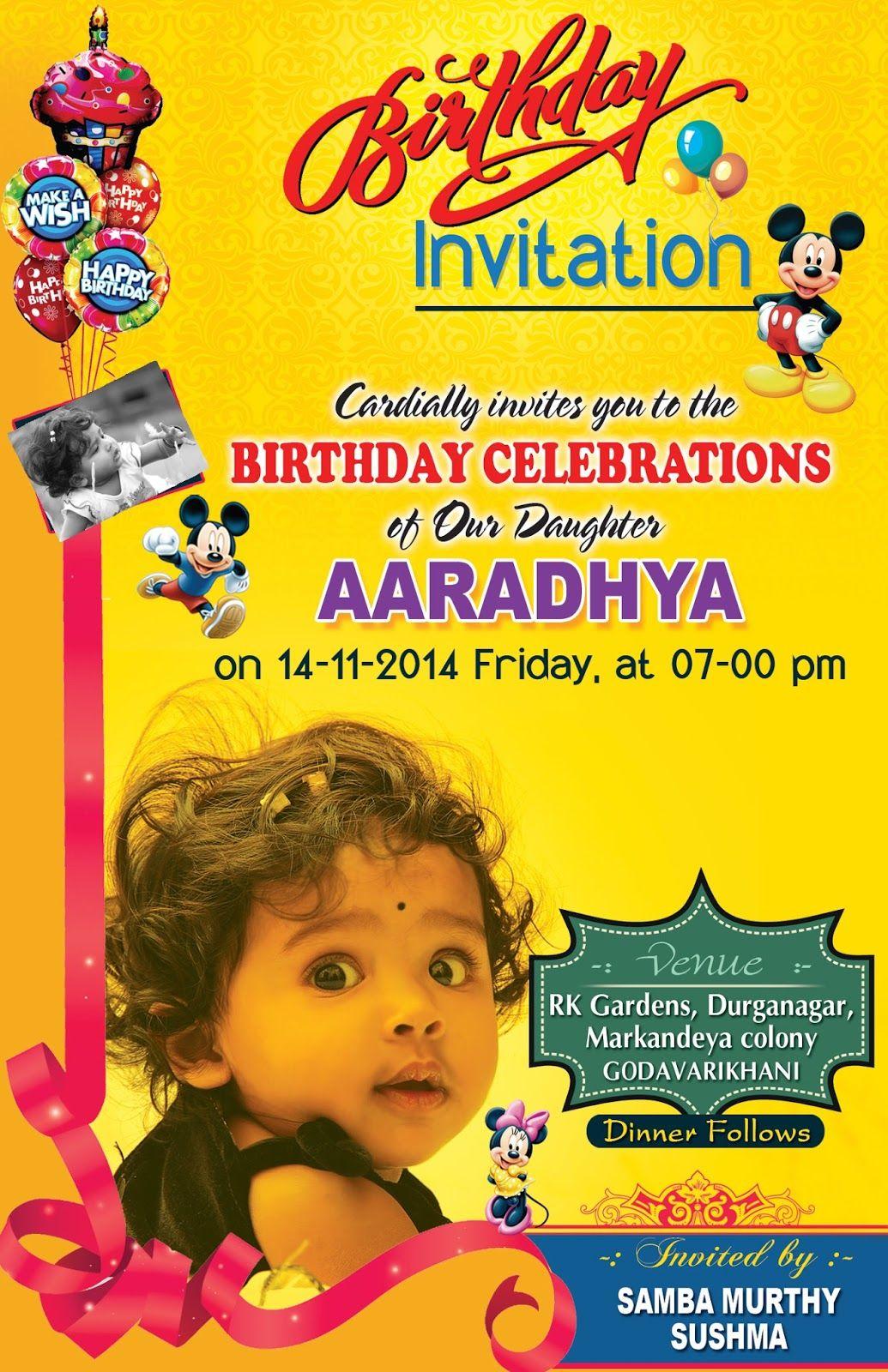 Birthday Invitation Card Psd Template Free Make Invitations