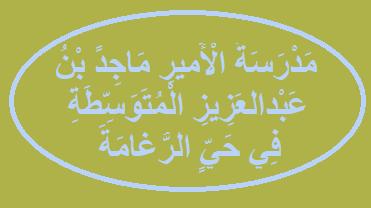 مدرسة الأمير ماجد بن عبدالعزيز المتوسطة في حي الرغامة