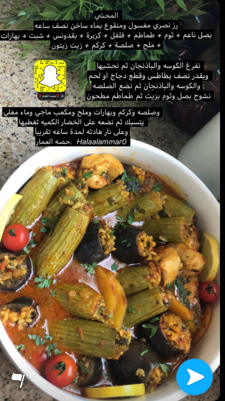 Pin By Mona El Roo7 On Cook Cookout Food Food Receipes Egyptian Food