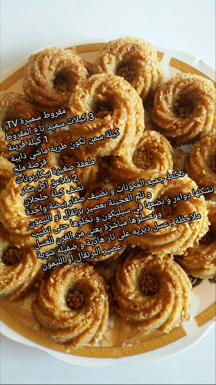 A8367cf27e44ecb1aac93e9c6913aaff Jpg Image Jpeg 720 1280 Pixels Arabic Sweets Food Desserts