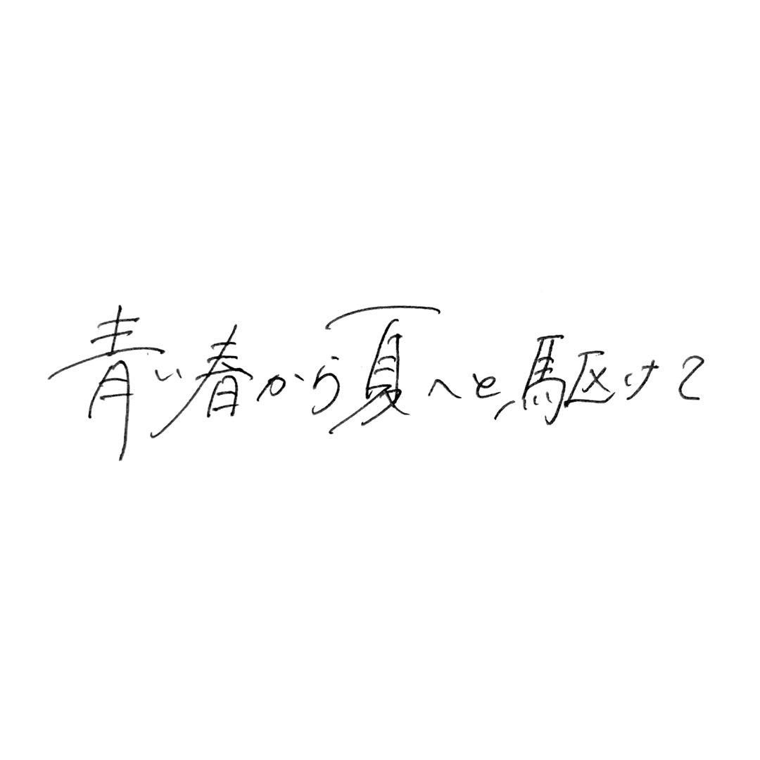 タイトル 表紙 ポスター等 文字書きます エモい かっこいい 手書き文字 書きます 文字デザイン 筆文字 ココナラ セリフ 素材 タイポグラフィのロゴ 手書き 文字 かわいい