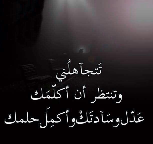 Pin By Sara Jaafar On أحلا كلام من القلب Words Quotes Funny Arabic Quotes Cool Words