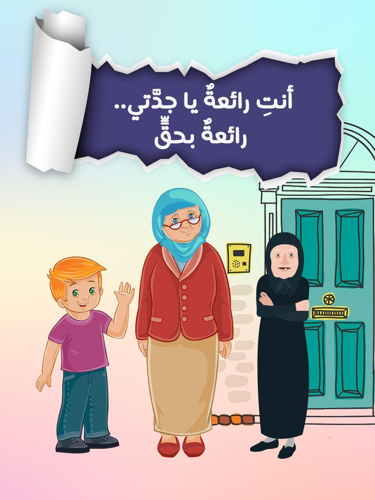 قصة عن مساعدة كبار السن للاطفال قصة أنت رائعة حقا ياجدتي تطبيق حكايات بالعربي Family Guy Fictional Characters Character