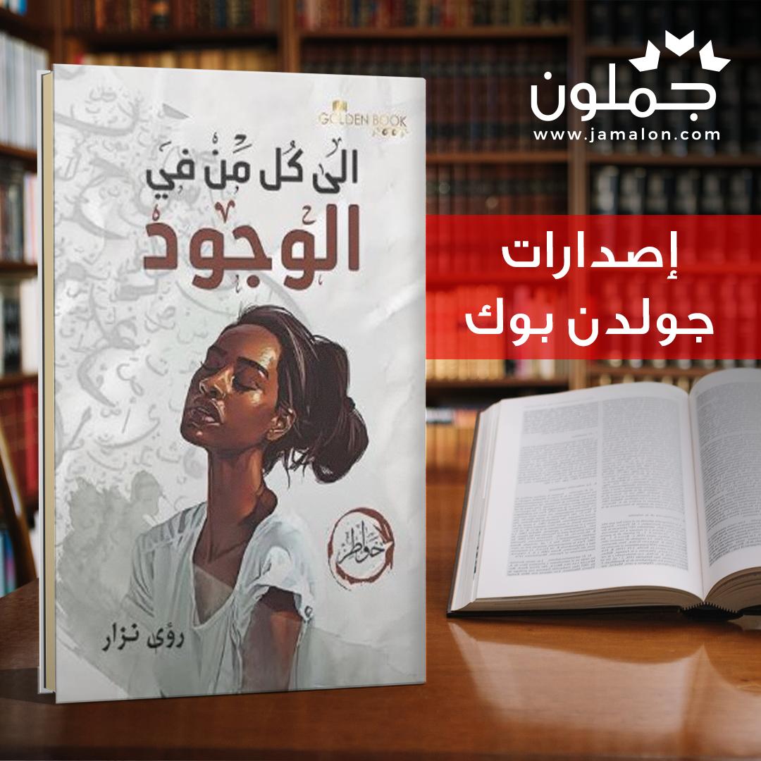 كتاب الي كل من في الوجود Books Book Cover Cover