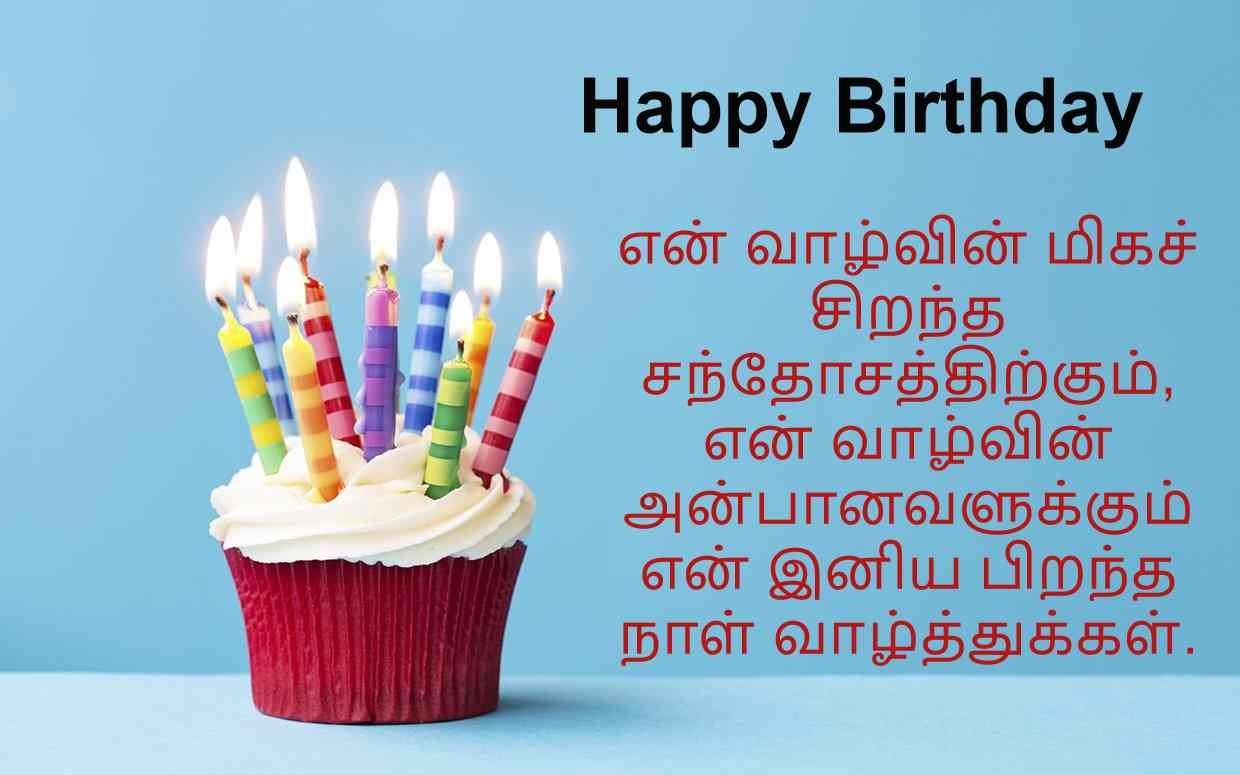 Tamil Birthday Messages Images For Wife Happy Birthday Images In