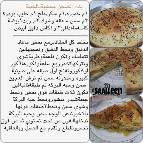 بنت الصحن محشية بالجبن Food And Drink Food Recipes