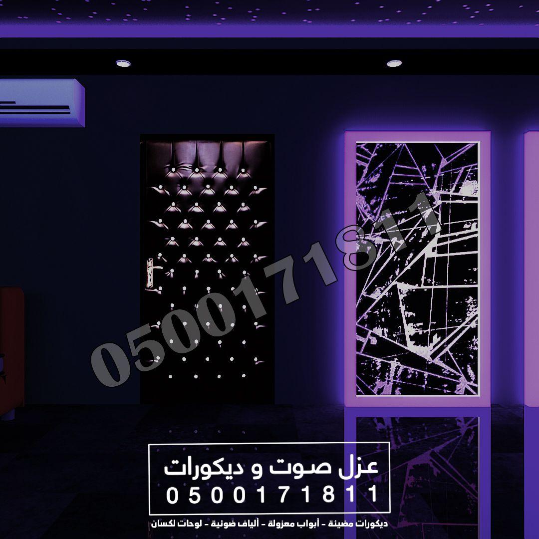 تركيب عازل صوت للابواب الرياض Desktop Screenshot