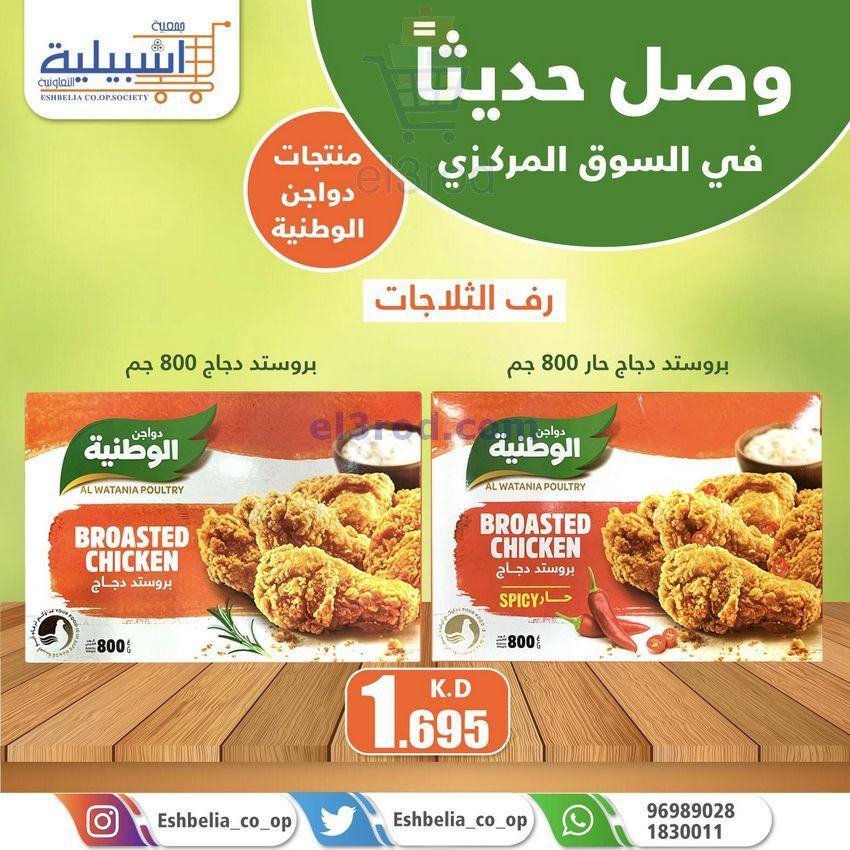 عروض جمعية اشبيلية التعاونية من 24 8 2020 Broasted Chicken Chicken Gull