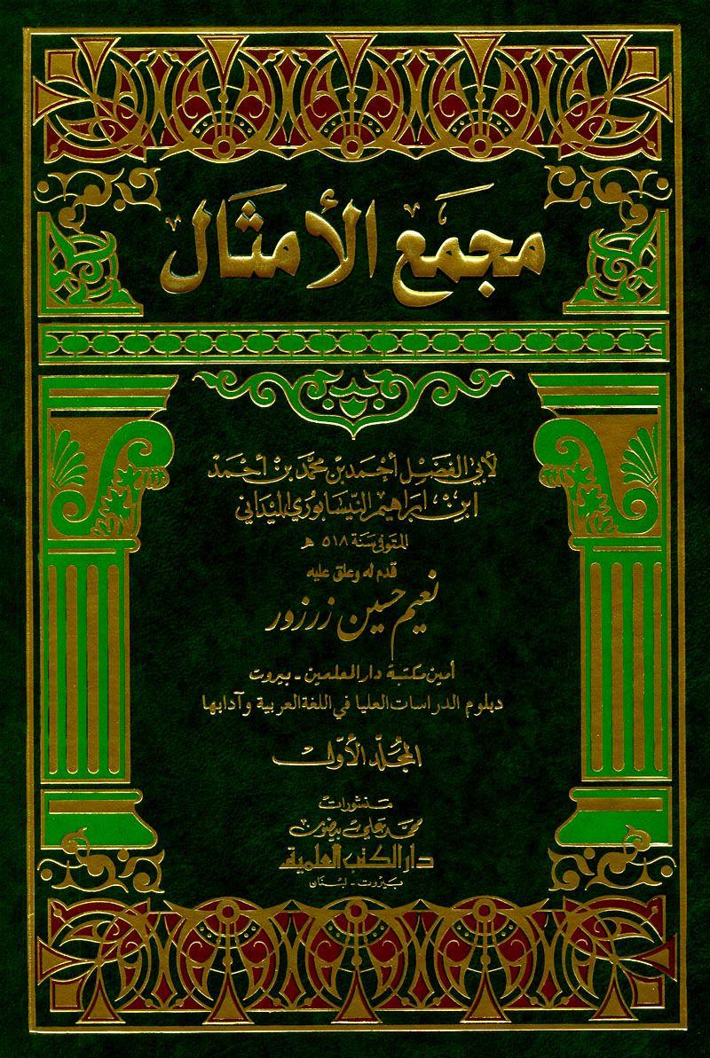 كتاب مجمع الامثال من مؤلف الكتاب أبو الفضل أحمد بن محمد النيسابوري Movie Posters Movies
