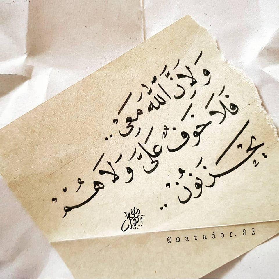 و لأن الله معي فلا خوف علي و لا هم يحزنون Arabic Words Calligraphy I Arabic Calligraphy