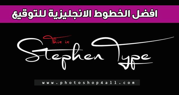 خطوط انجليزي للتوقيع من أفضل الخطوط الانجليزية للتوقيع Signature Fonttype Photoshop Lockscreen News