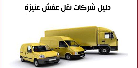 افضل شركات نقل العفش داخل عنيزة رخيصة Moving Furniture Toy Car Wooden Toys