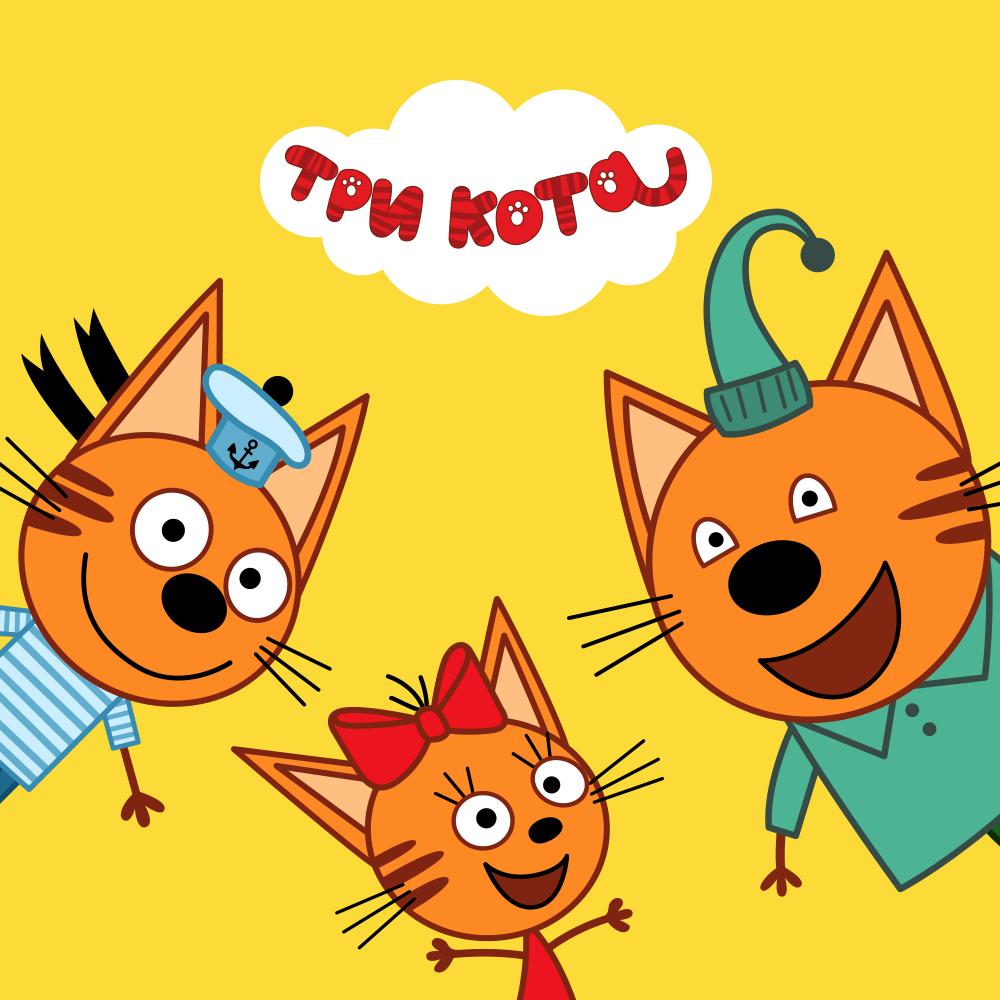Картинки из мультфильма Три кота (36 фото) ⭐ Наслаждайтесь ...