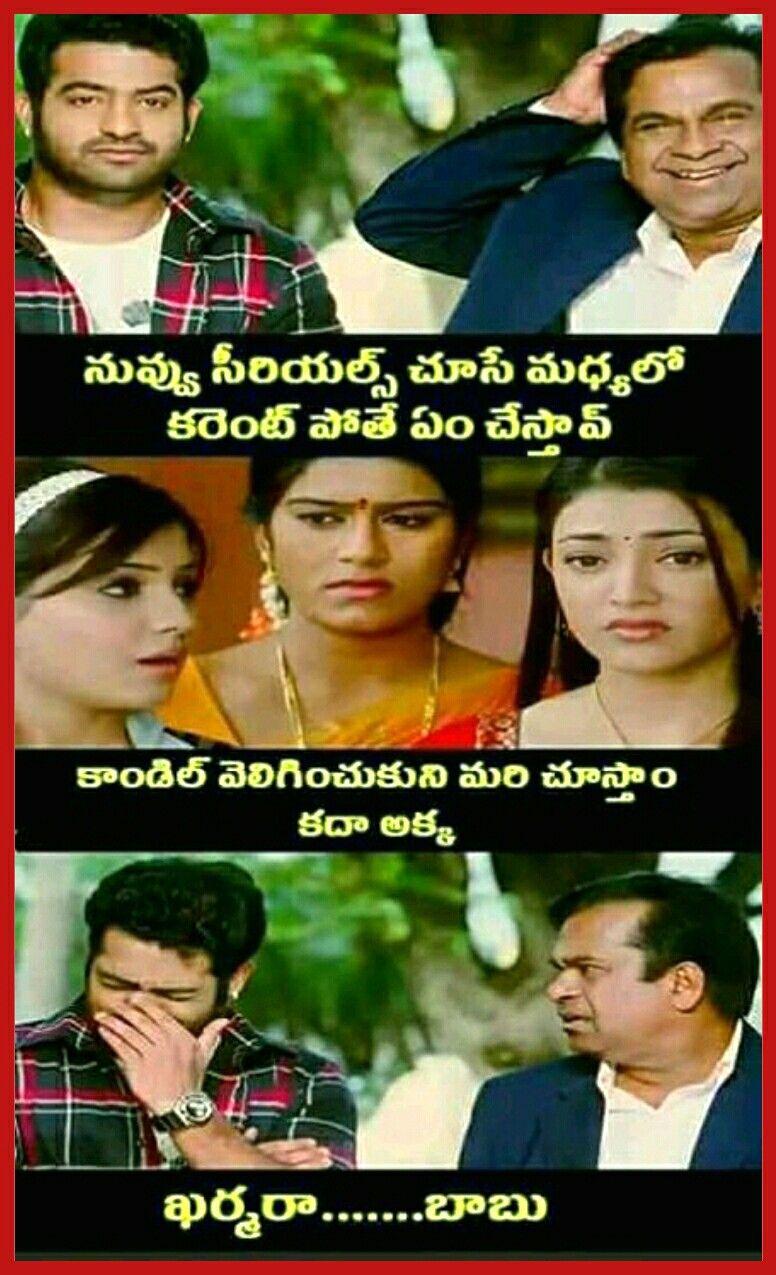 Funny Saved By Sriram Telugu Jokes Fun Quotes Funny Crazy Funny Memes