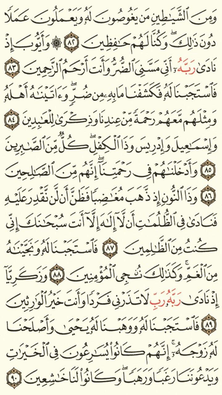 سورة الانبياء الجزء السابع عشر الصفحة 329 Quran Verses Verses Words