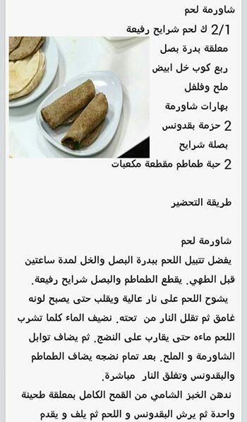 شاورما لحم Food Cooking Recipes