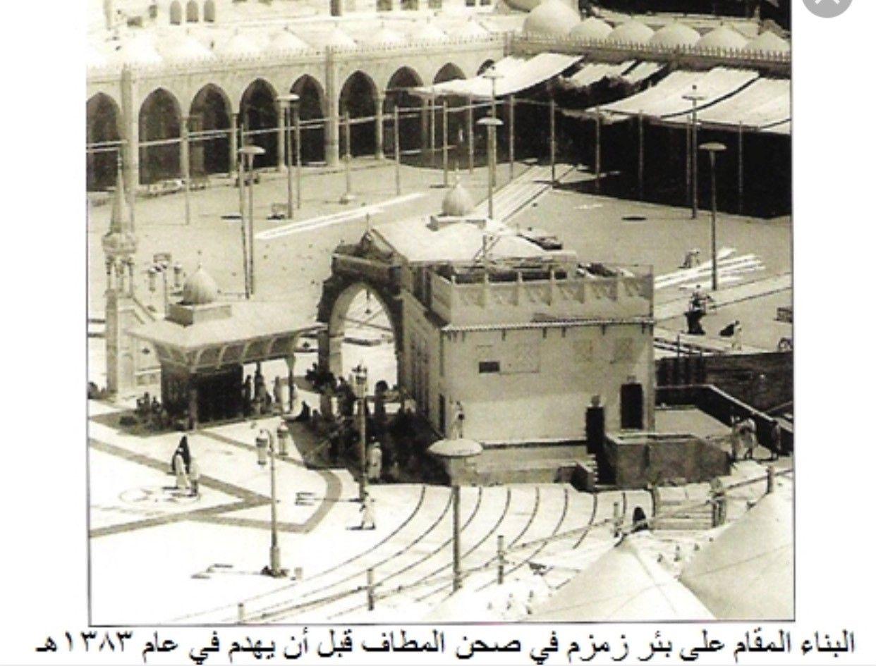 All You Need To Know About The Zamzam Well In Saudi Arabia Al Arabiya English Masjid Al Haram History Of Islam Zamzam Well