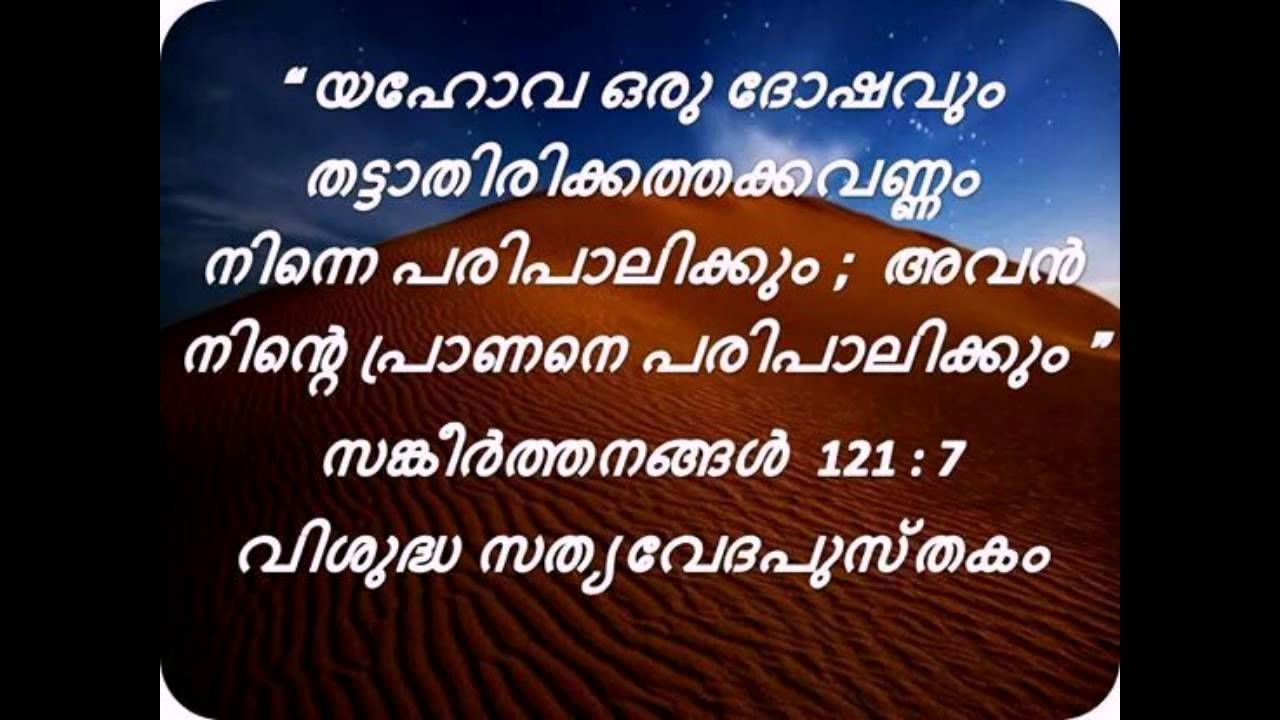 Malayalam Love Words Wallpapers Llll