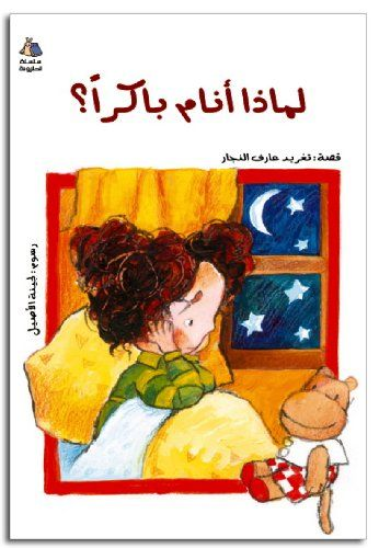 Best Early Chapter Book Series about Girls