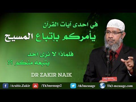 لماذا لا تتبعون المسيح والقرآن يأمركم بذلك ايها المسلمون ذاكر