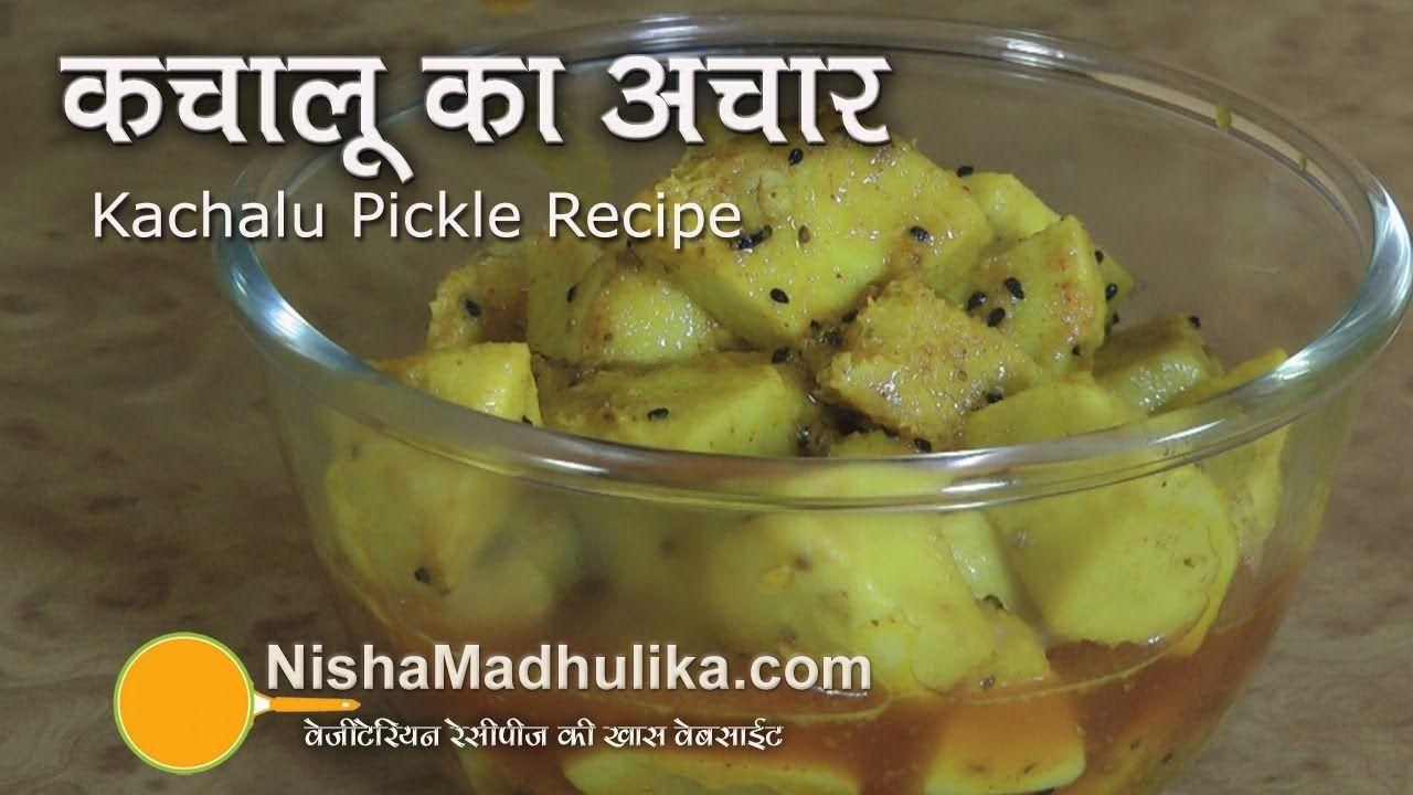 Kachalu Pickle Recipe How To Make Kachalu Pickle Nisha Madhulika