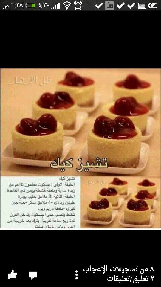 ميني تشيز كيك Yummy Food Dessert Sweets Recipes Blueberry Cheesecake Recipe