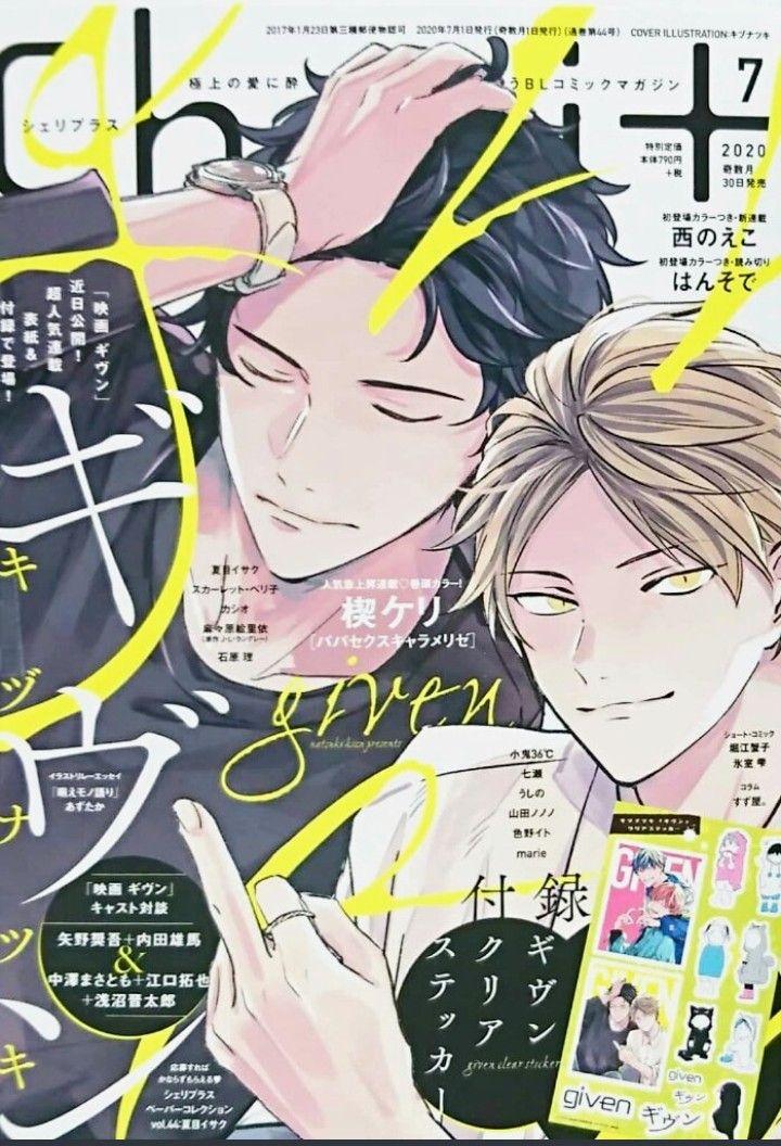 Pin By Niki Camelia On Given Anime Wall Art Poster Prints Yandere Manga