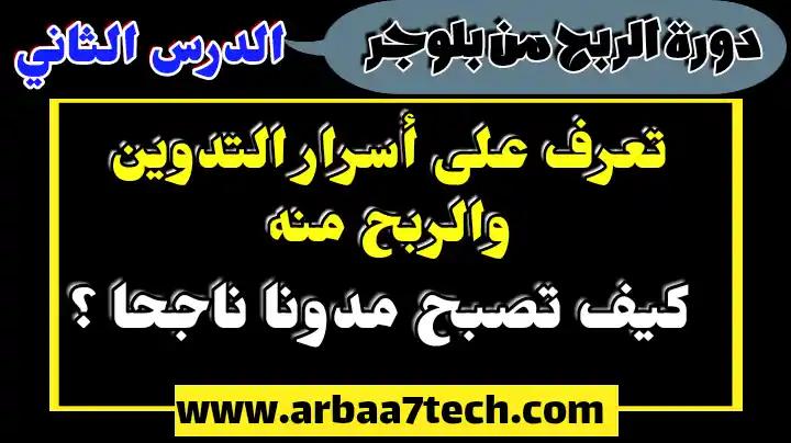 مدونة المعلوميات كيف تصبح مدونا ناجحا تجعل مدونتك مشهورة وناجحة ت Arabic Calligraphy Calligraphy