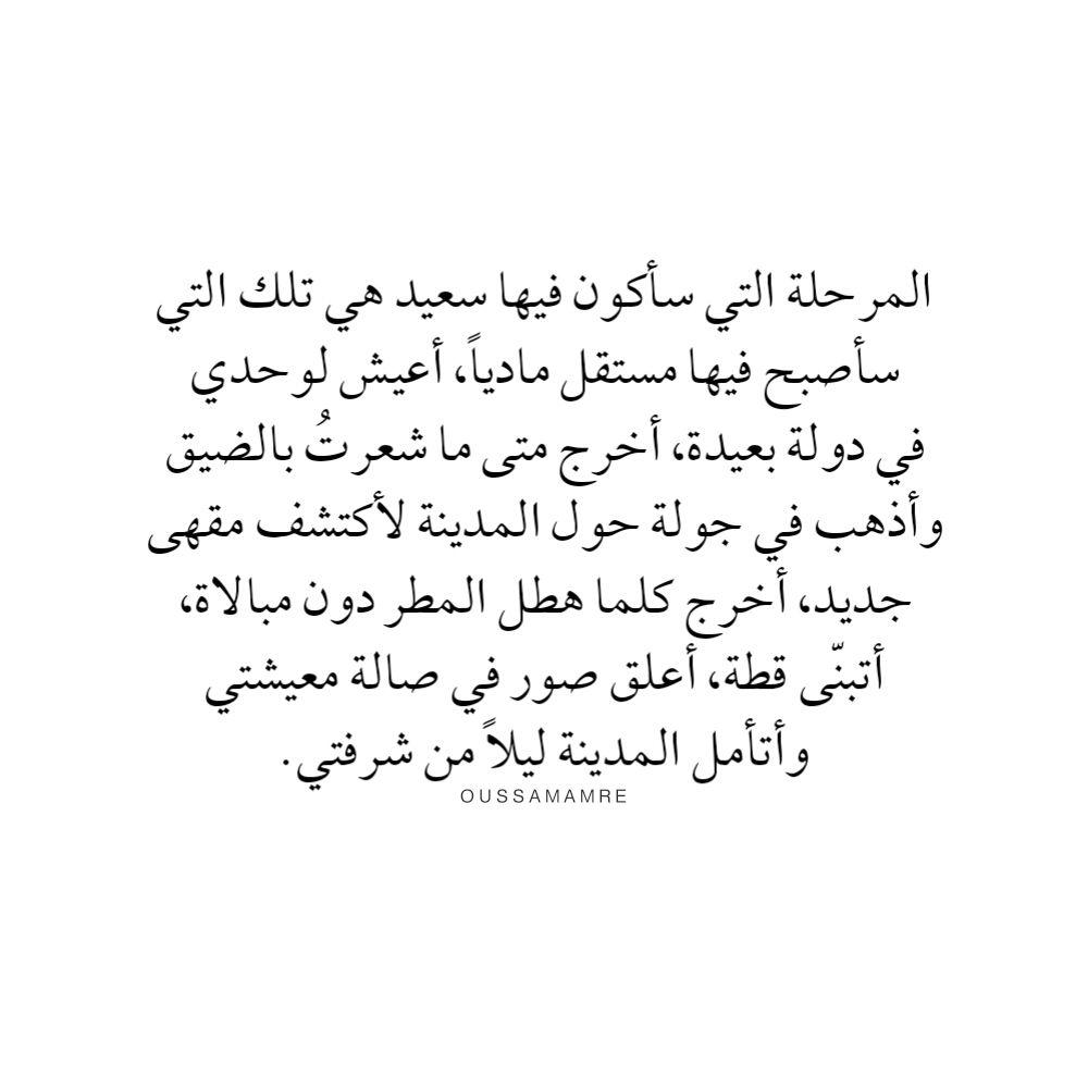 Oussamamre Quotesarabic Words Dz Tumblr اقتباسات عربية كلمات كتابات بالعربي تمبلريات أدب عربي Quote Aesthetic Words Quotes Cool Words