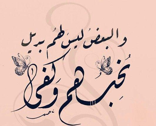 نحبهم وكفى Arabic Words Best Quotes Quotes