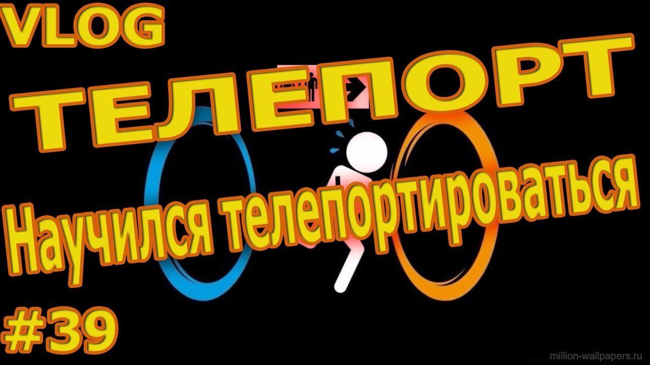 ЖИЗНЬ В ИСПАНИИ VLOG #39 ТЕЛЕПОРТ Научился телепортироваться