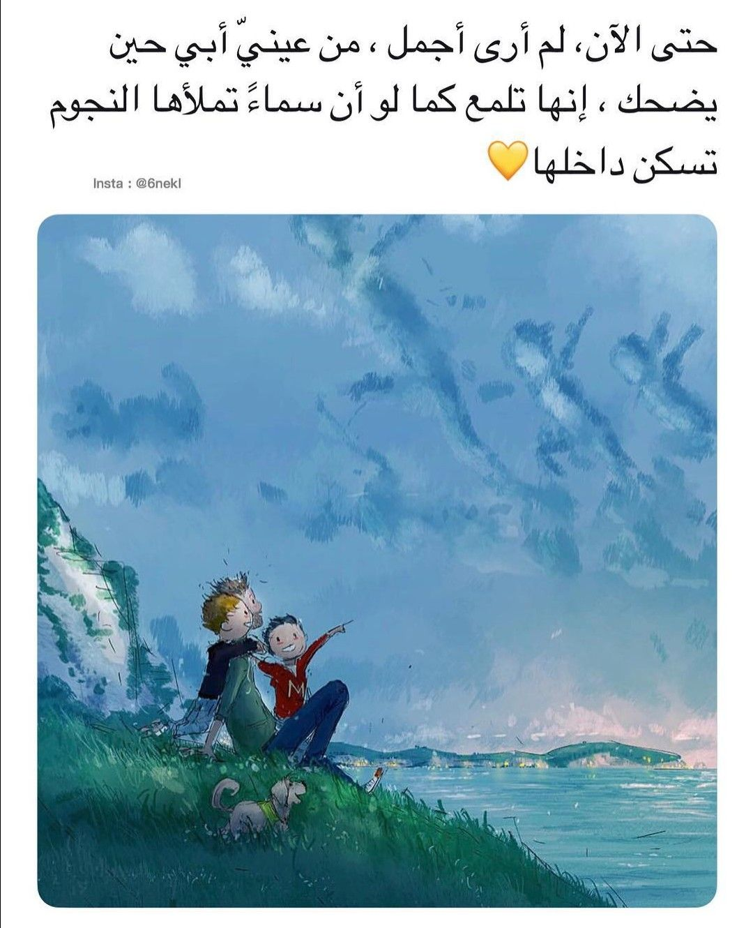 Pin By Leillly On اقتباسات Arabic Quotes Beautiful Arabic Words Dad Quotes