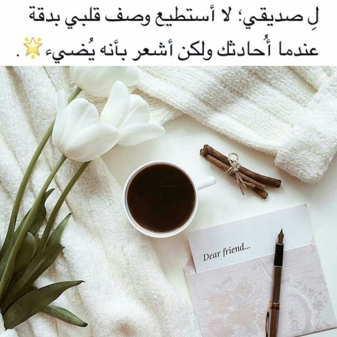 Pin By Zmh Alnasrawia On كن صديقي Memories Quotes Love Words Arabic Phrases