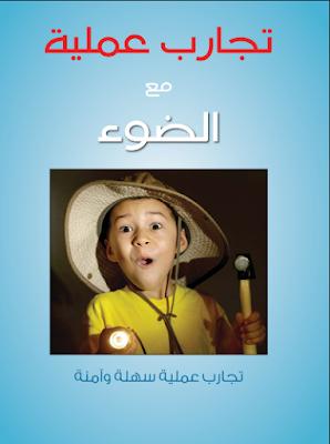تحميل كتاب تجارب عملية مع الضوء Pdf برابط مباشر Kids Website Arabic Kids Internet Archive