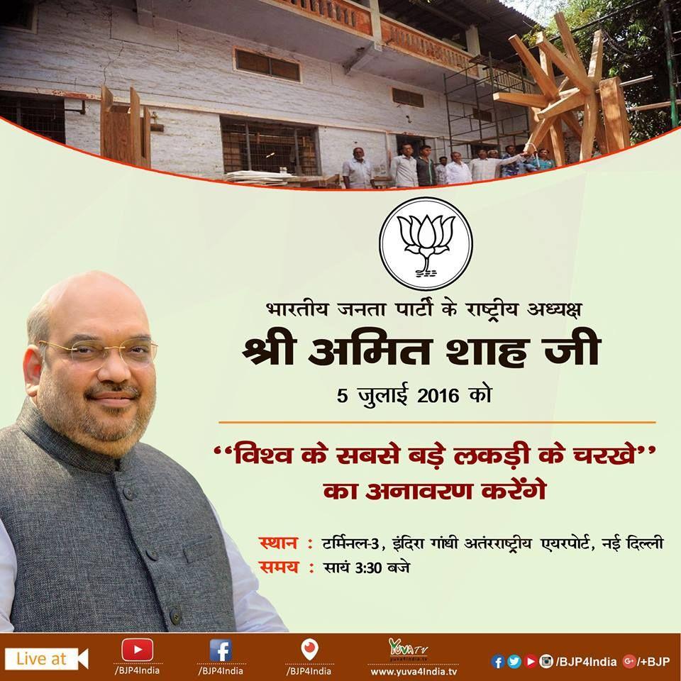 05 Jul 2016 08:00 : Shri Amit Shah's public programs - http://nasiknews.in/05-jul-2016-0800-shri-amit-shahs-public-programs/