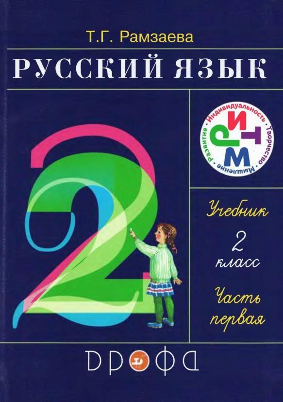 Русский язык рамзаева 2 класс читать